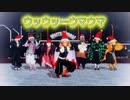 【鬼滅のMMD】ウッーウッーウマウマ(無限列車編・クリスマス ver.) ♪caramelldansen
