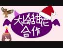 【誕生日おめでとう】大崎甜花合作【デビ太郎】