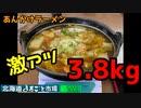 【大食い】千歳のまるごと市場であんかけラーメン3.8kgのチャレンジメニュー挑戦してきた