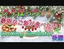 ゲームの中くらいクリスマスを味わいたい!後編!【Cooking Simulator】