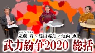 遠藤貢×篠田英朗×池内恵「武力紛争2020 総括」 #国際政治ch 86後編