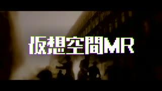 【ニコラップ】仮想空間MR Remix【マイクリレー】