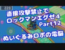 【VOICEROID実況】直接攻撃禁止でエグゼ4【Part12】【ロックマンエグゼ4】(みずと)