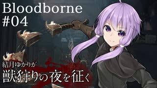 結月ゆかりが獣狩りの夜を征く【Bloodborne】#04
