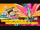 【#タベオウジャ ゲーム攻略】俺の料理でフードンファイト!神ウマ料理バトル タベオウジャ 3