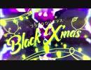 ブラッククリスマス 歌ってみた 【うさこ。×てぅ】