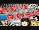 【 CoD : BOCW 】ぼっちで奮闘!!チーム戦で孤立するやつww【 ゆっくり実況 】