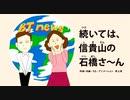[びじゅチューン!] 続いては、信貴山の石橋さ~ん | NHK