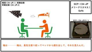 【ゆっくり紹介】SCP-134-JP【メリークリスマス!】