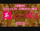 【12/29(火) 22時00分〜配信】『ニュース女子』 #298(2020年忘れてはいけないニュース)