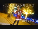 【クリスマス】ベリーメリークリスマス【踊ってみた】【雫奈りう】
