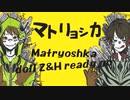 【ゼブラ】マトリョシカ【はしやん】(リマスター)