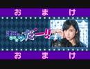 津田のラジオ「っだー!!」2020年9月9日 おまけっだー‼