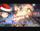【バイオハザードレジスタンス】クリスマスは家でゲームするんだよぉー!【ゆっくり実況】
