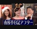 【夜桜亭日記 #131after】水島社長が視聴者の質問に答えます![桜R2/12/25]