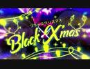 ブラッククリスマス 歌ってみた【揶揄 × こゆきくん】