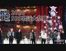 Live@//SBS歌謡大祭典 2020 生放送