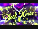 ブラッククリスマス/若草雫×妖鬼天【歌ってみた】