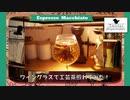 【実験】ワイングラスで工芸茶煎れてみた【#エスプレキッチン】