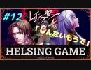 【人狼】【ホラー】PC版【レイジングループ】#12 HELSING GAME(ヘルシングゲーム)