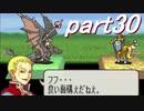 【ゆっくり】FE烈火縛りプレイ幸運の斧 part30【ヘクハー】