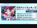 アニソンランキング 2020年11月【ケロテレビランキング】
