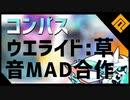 【コンパス】ウエライド:草【音MAD】