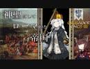 【CK3】神聖にしてローマ的な帝国 Part6