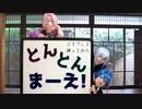 【100★BANBAN】 左文字兄弟で「とんとんまーえ!」踊ってみた【刀剣乱舞】