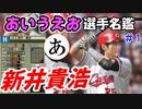 ゆっくりプロ野球 あいうえお選手名鑑 「新井貴浩」 【プロ野球スピリッツ】