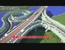 【Minecraft】そうだ 田舎 住もう。Part11【ゆっくり実況】~高速道路で搾取しまくれ~