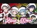 『ブラッククリスマス』をダークに歌ってみた【ver.無夢汚利松】