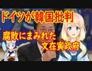 【韓国の反応】韓国さんが大好きなドイツが韓国を批判!『腐敗にまみれた文在寅大統領政府』 【世界の〇〇にゅーす】