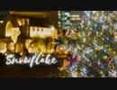 【オリジナル曲9本目】Snowflake_等価交換 feat.VY1【VOCALOID】