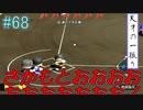 【パワプロ2020】初見・転生・カード(固有戦術)・スカウト・極振り縛りで甲子園を目指す!#68【実況プレイ】