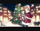 【ベリーメリークリスマス】みけが歌ってみた