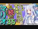 【VOICEROID実況】続・キノコマスター琴葉葵が行くマリオ35