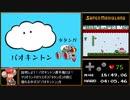【RTA】スーパーマリオランド HARD 12分36秒 WR