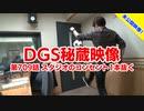 【DGS秘蔵映像】神谷浩史・小野大輔のDear Girl〜Stories〜 第709話よりスタジオのコンセント1本抜く