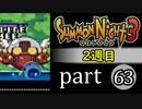 【サモンナイト3(2週目)】殲滅のヴァルキリー part63