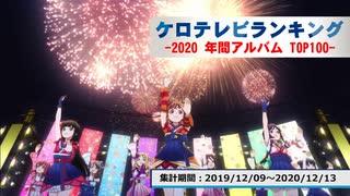 年間アニソンランキング 2020年アルバム TOP100【ケロテレビランキング】