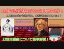 【ゆっくり解説】ゆっくり霊夢と学ぶ「誰でもわかる!クラシックの名曲解説」Vol.9「幻想交響曲(ベルリオーズ)」