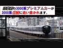 【 今回もゆっくり走ります 】 京阪 3000系 プレミアムカー 緩行線 試運転 3001F