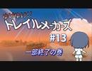 【Trailmakers】 ゆけゆけ!!トレイルメーカーズ#13 【CeVIO実況】