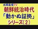 水間条項TV厳選動画第16回