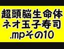 超頭脳生命体・ネオ玉子寿司.mpその10