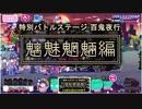 """【おそ松さん】へそくりウォーズ """"特別バトルステージ 百鬼夜行 魑魅魍魎編""""攻略"""