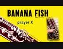 【全部ファゴット】バナナフィッシュ ed Prayer X