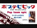 【全部ファゴット】ポプテピピック op pop team epic