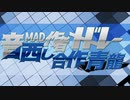 【メドレー合作】音MAD作者メドレー晒し合作 青龍